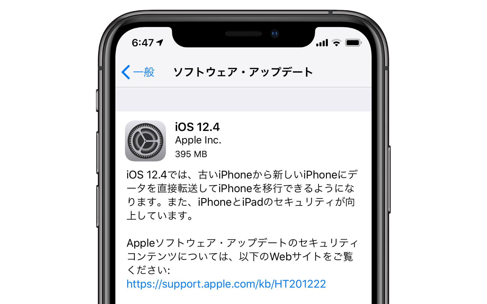 Apple iOS12 4 official release