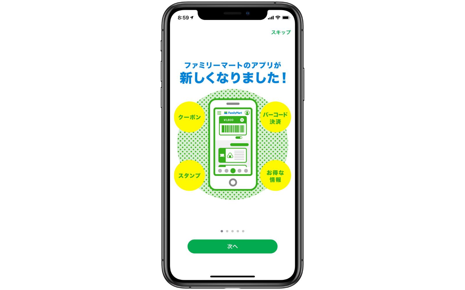 FamiPay App