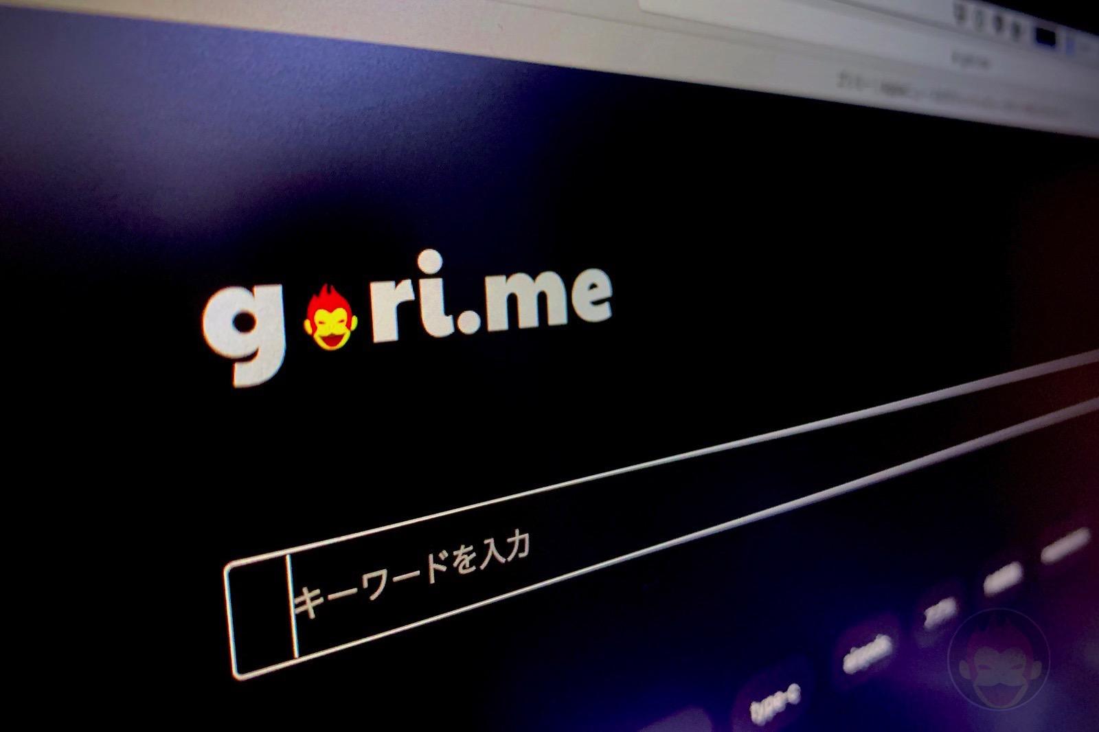 GoriMe Search Box 01