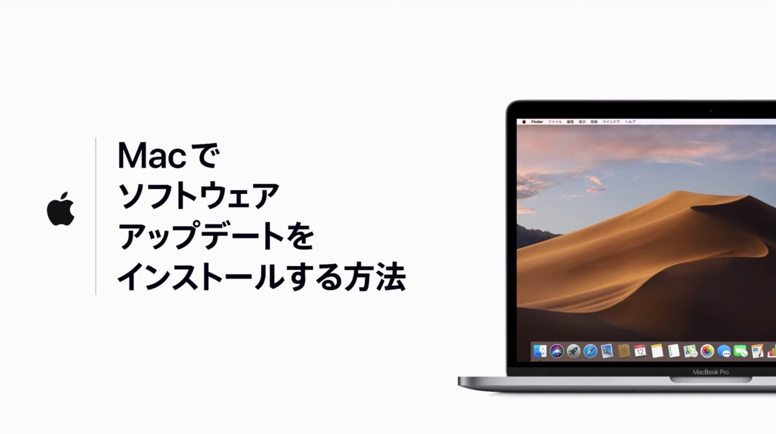 How to Update macOS Update
