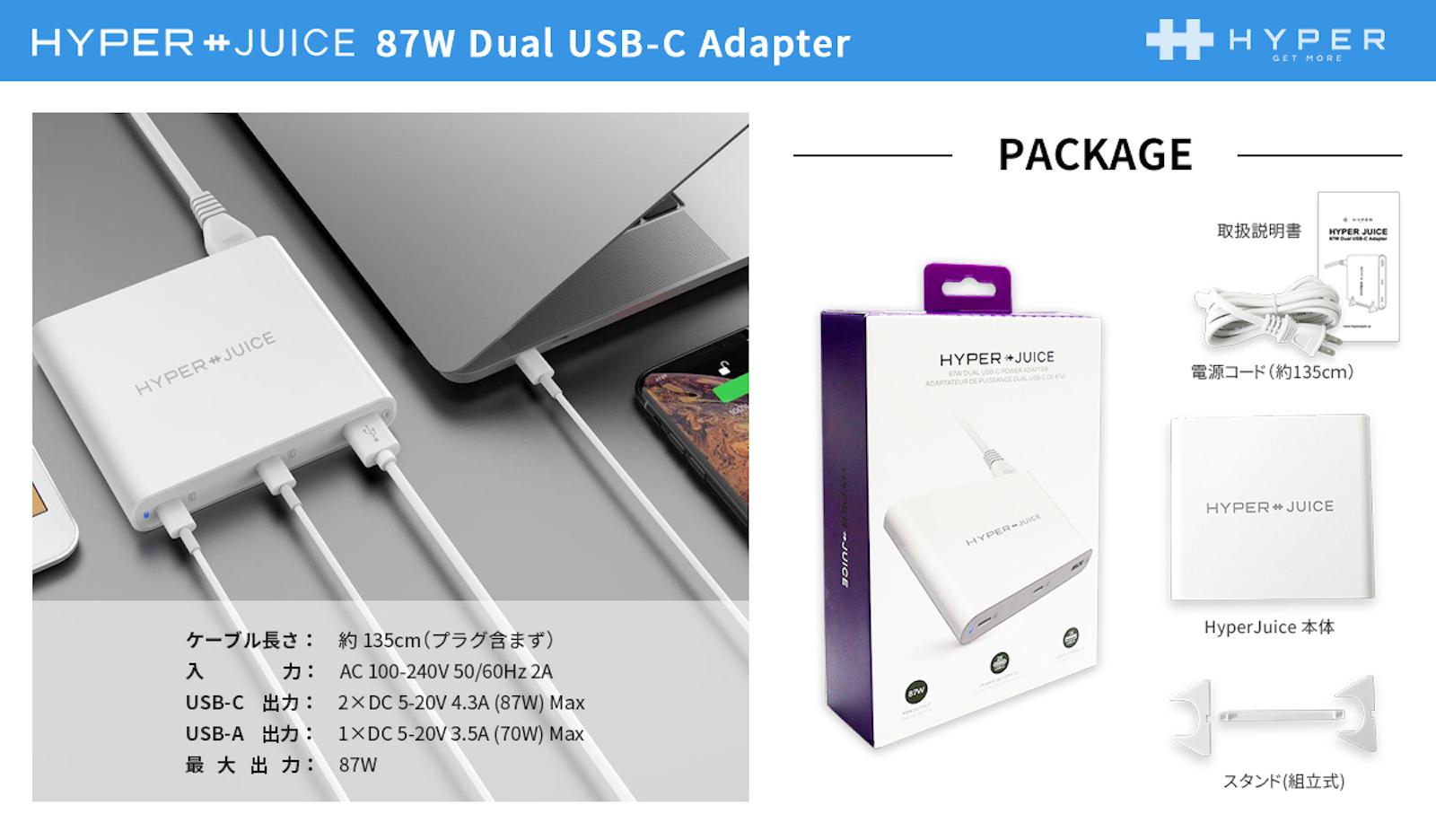 Hyperjuice 87w dual usb c adapter 3