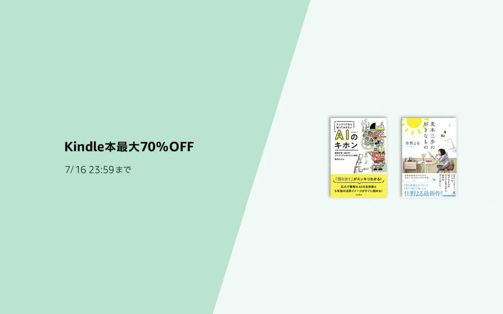 Kindle-PrimeDay-Sale-70percent-off.jpg