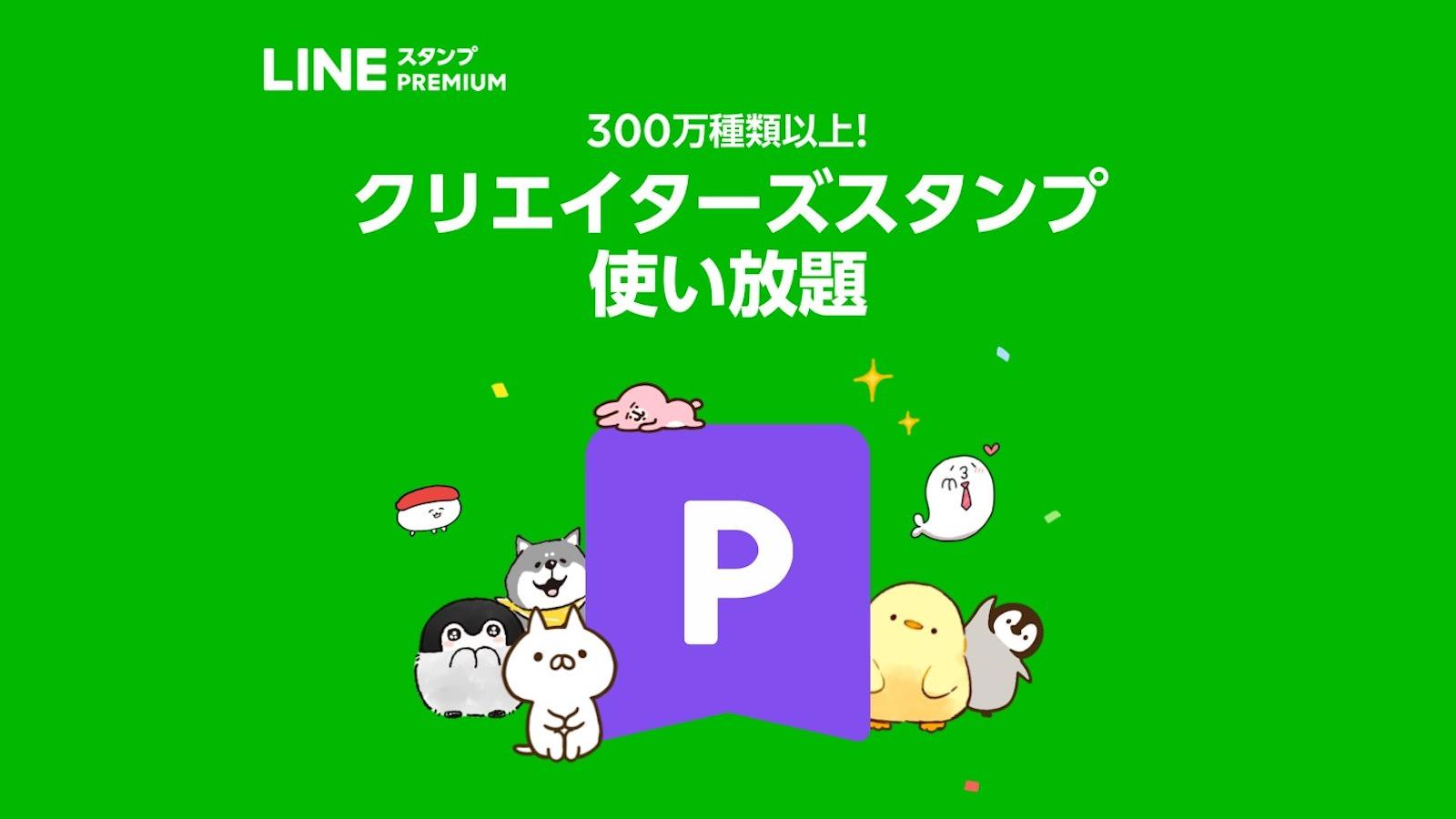 LINE Stamp Premium 1