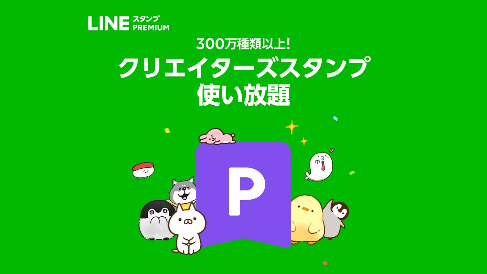 LINE-Stamp-Premium-1.jpg