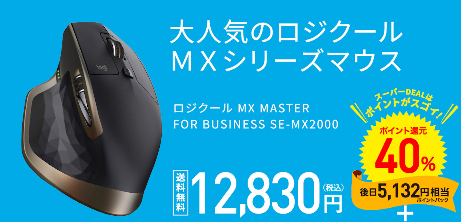 MX Master MX2000 Sale