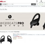 Powerbeats-pro-on-sale.jpg