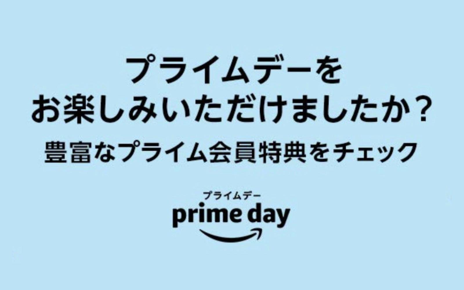 Prime Day Sales