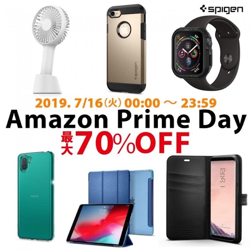 Spigen Prime Day Sale