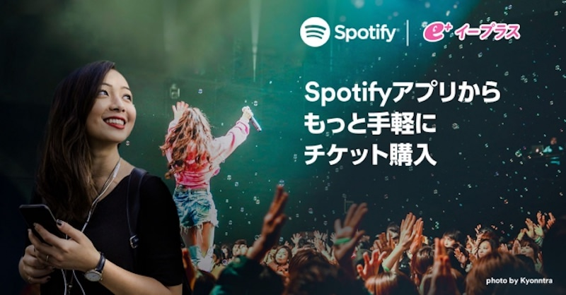 Spotify Eplus ticket collaboration