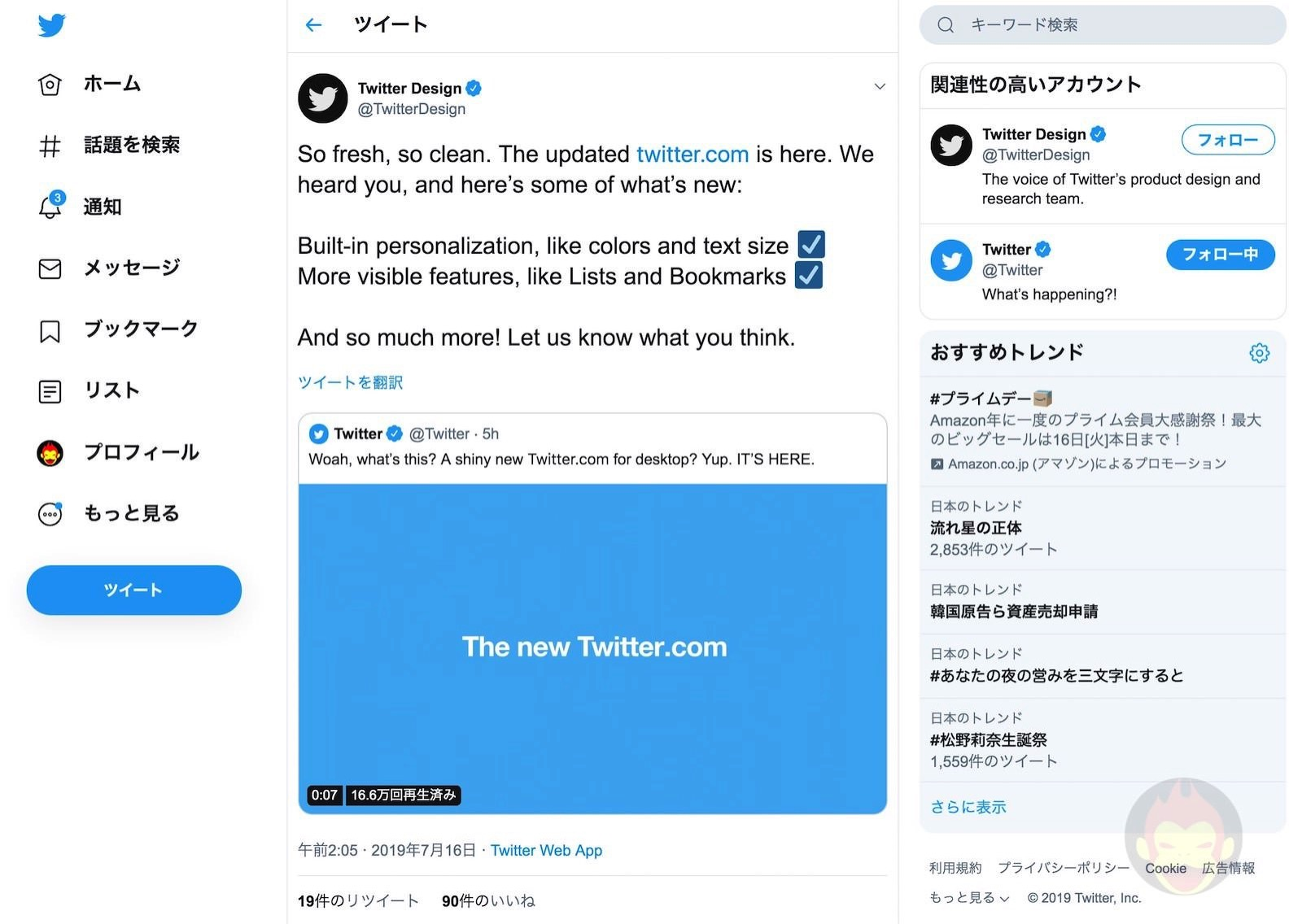 Twitter New Design rolls out