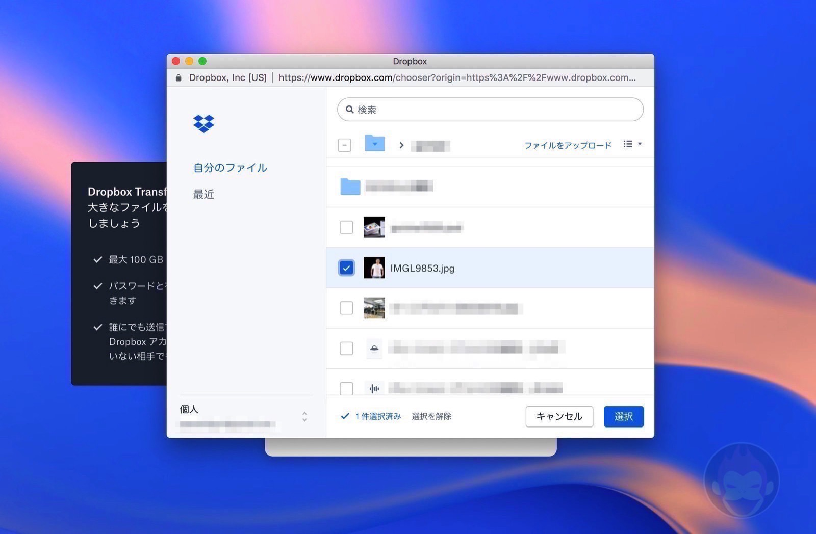 Using Dropbox Transfer Beta 02 2 2