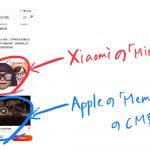 Weibo-screenshot-xiaomi-copy.jpg