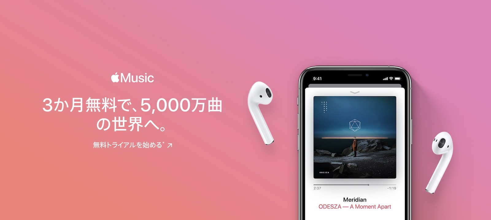 Apple music trial 3month
