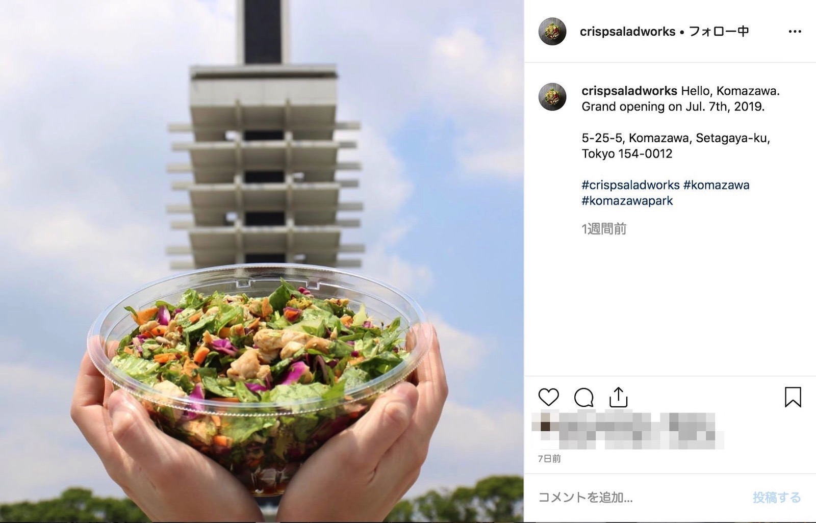 Crisp salad works in komazawa