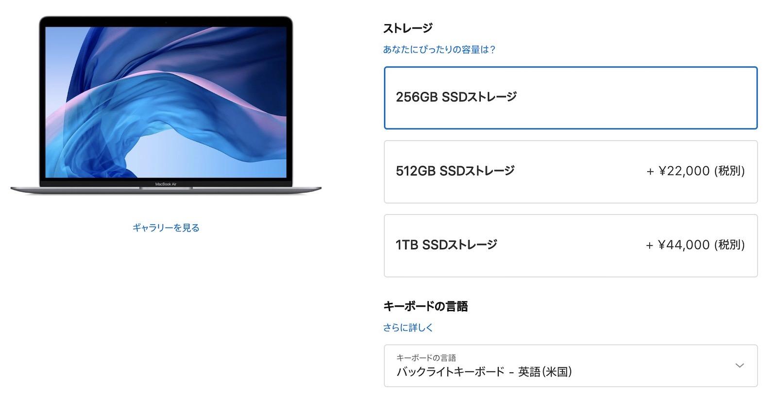 Macbook air ssd option