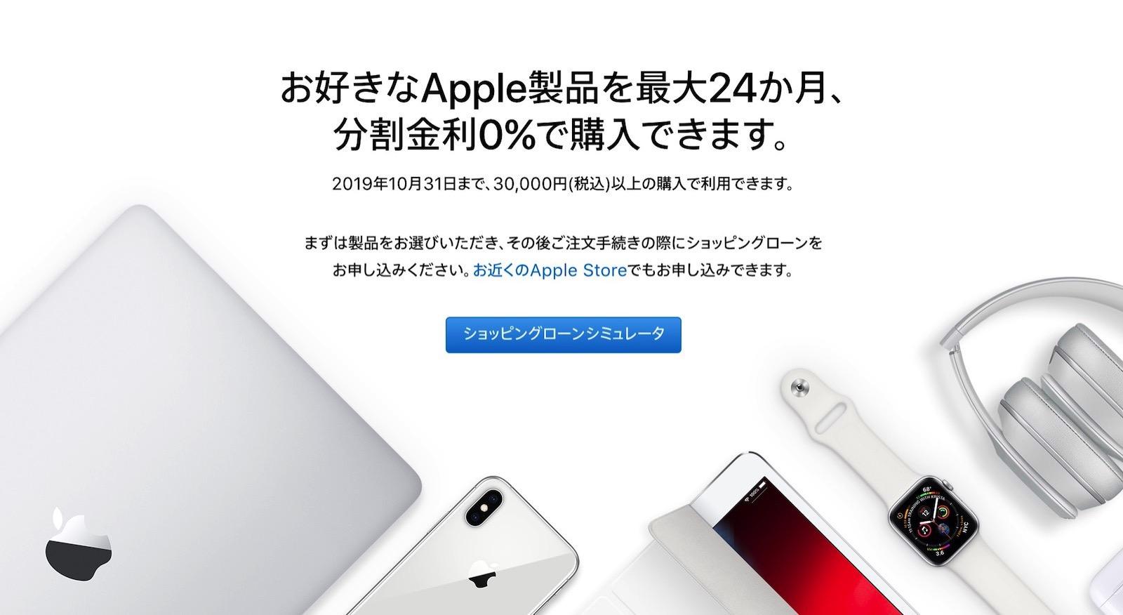 Apple-Financing-August-2019.jpg
