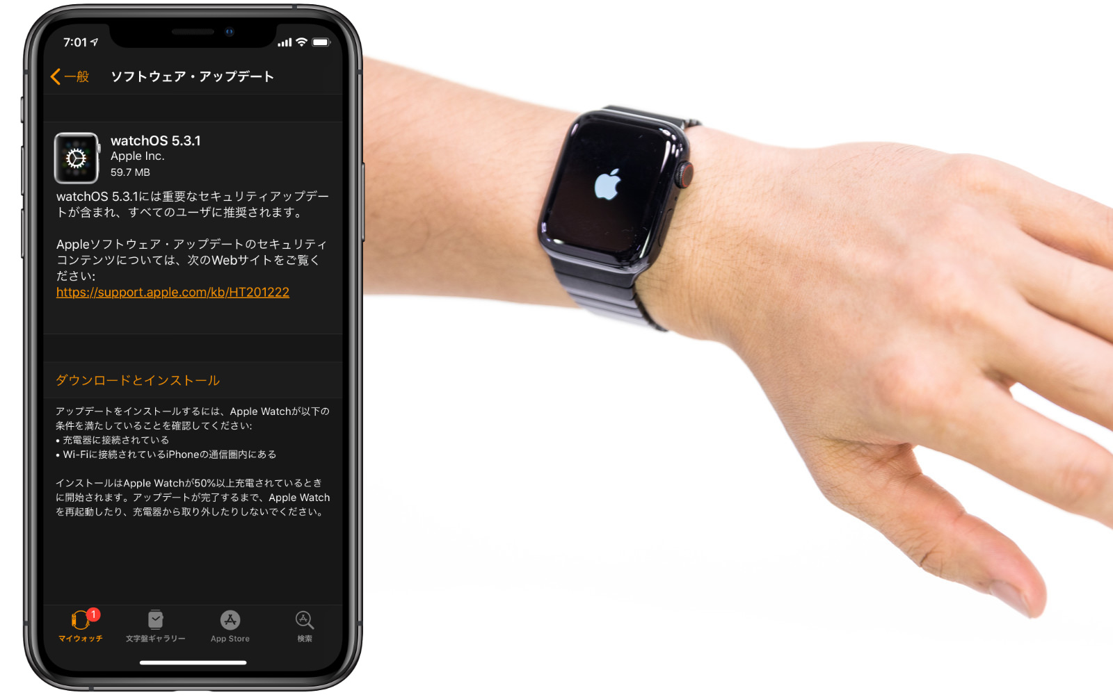 Apple Watch Update 20190827