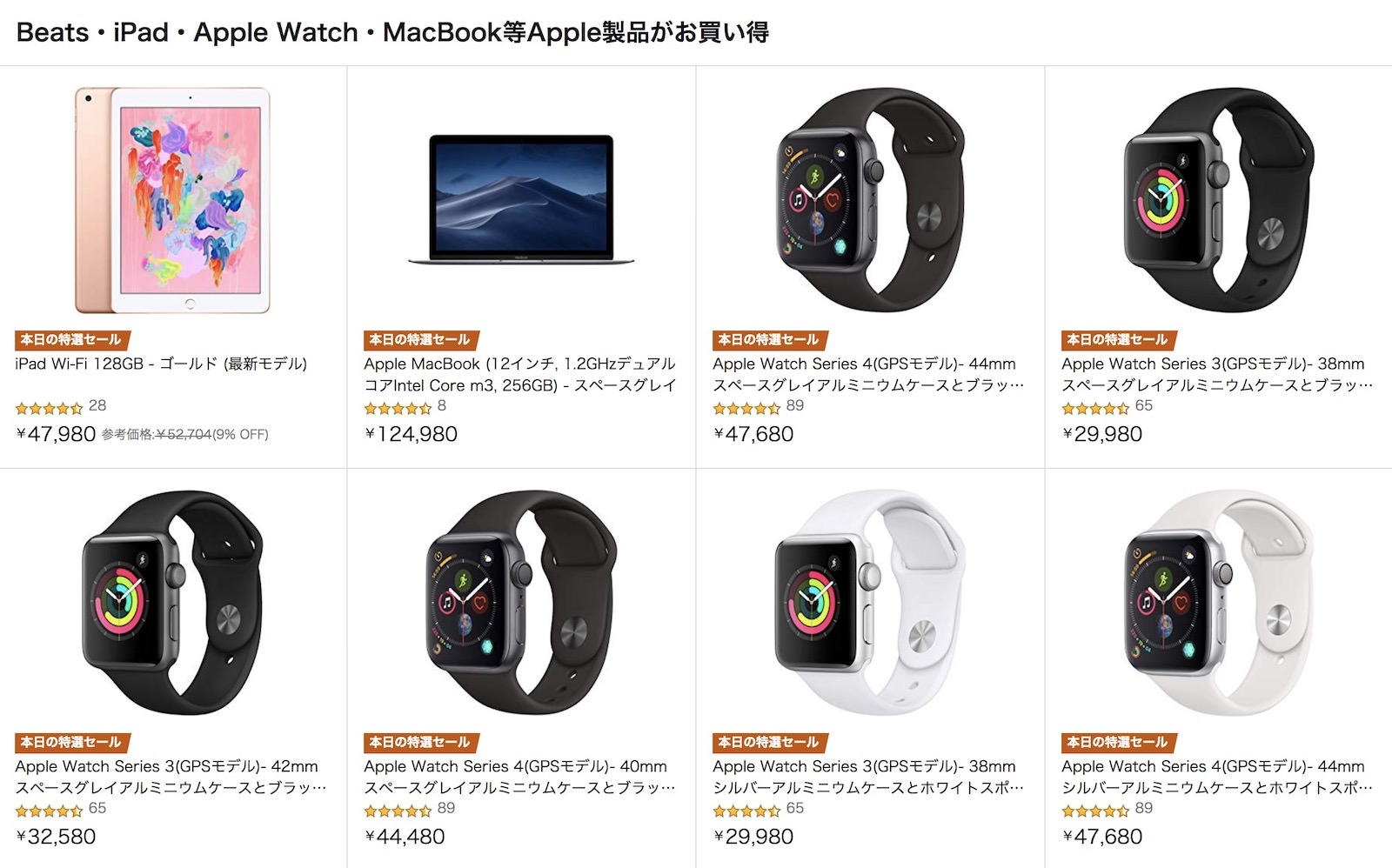 Beats iPad Applewatch MacBook TimeSale