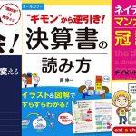 Business-Book-Fair-Kindle.jpg