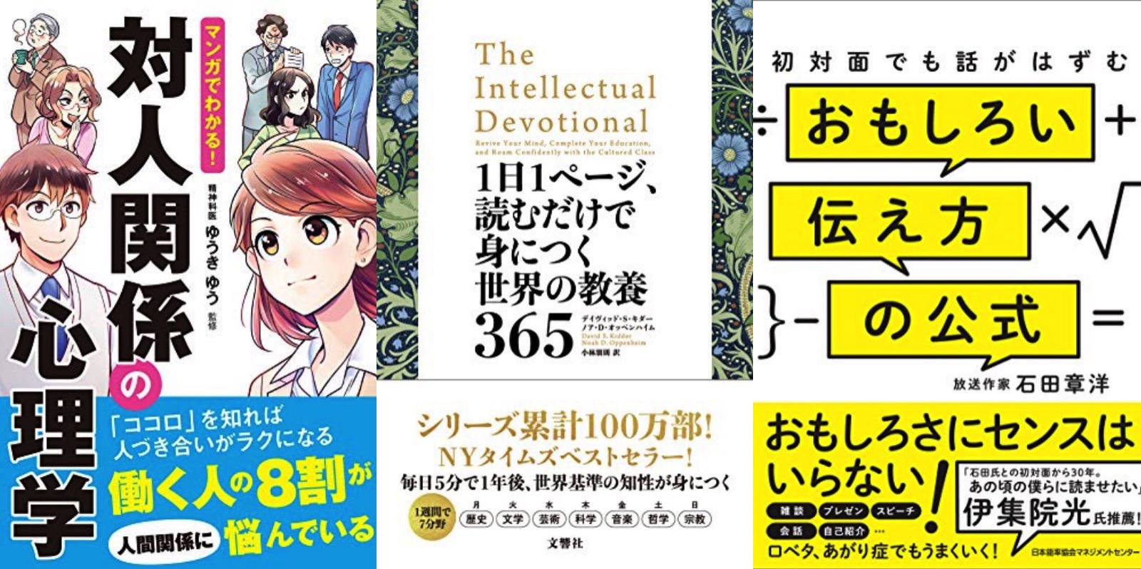 Communication Skill Books on sale