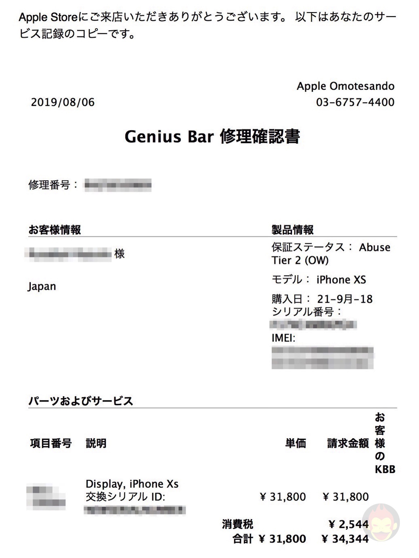 Genius Bar Recipt 01