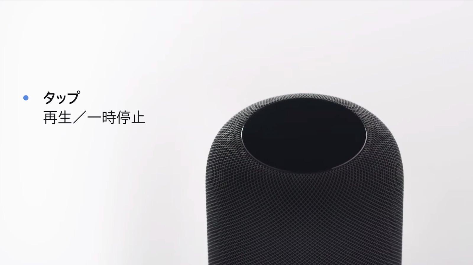 HomePod上部中央を1回タップ:再生/一時停止