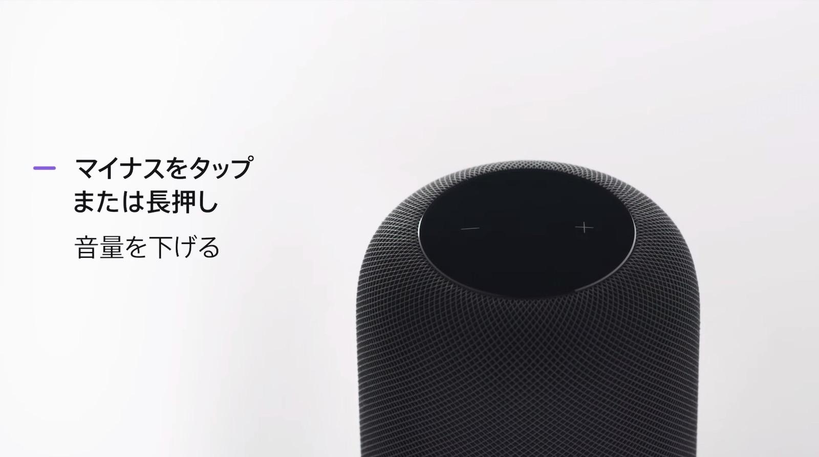 HomePod上部「ー」ボタンをタップまたは長押し:音量を下げる