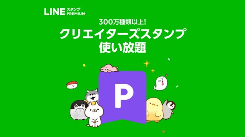 LINE Creators stamp premium for iOS