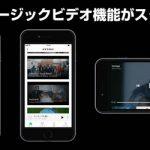 LINE-MUSIC-Music-Video.jpg