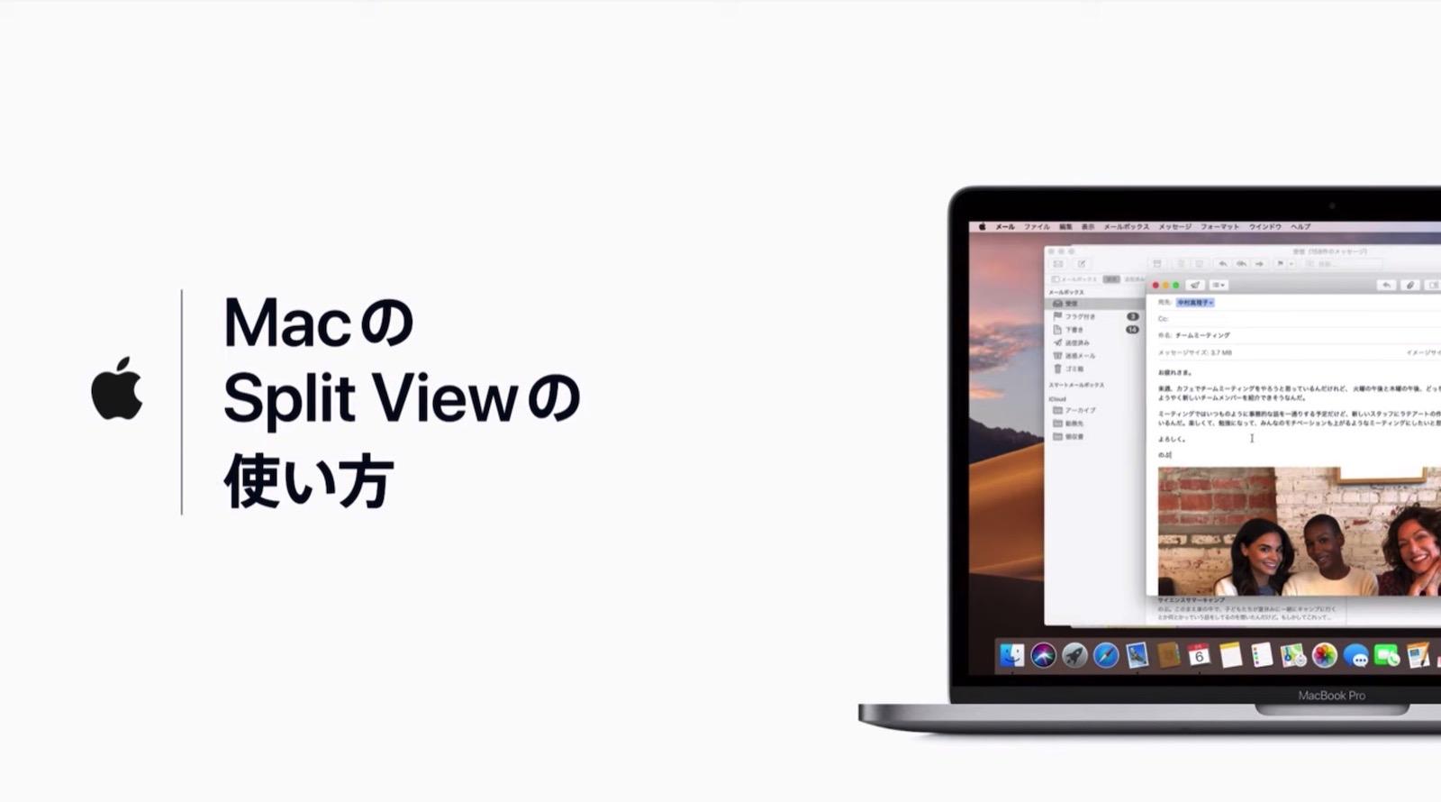 Mac-HowtoUse-SplitView.jpg