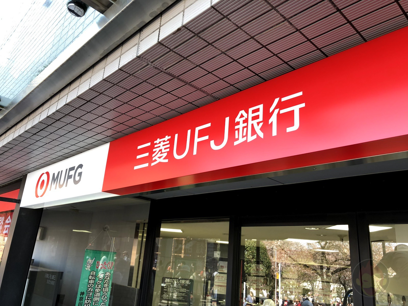 Mitsubishi UFJ Bank 01