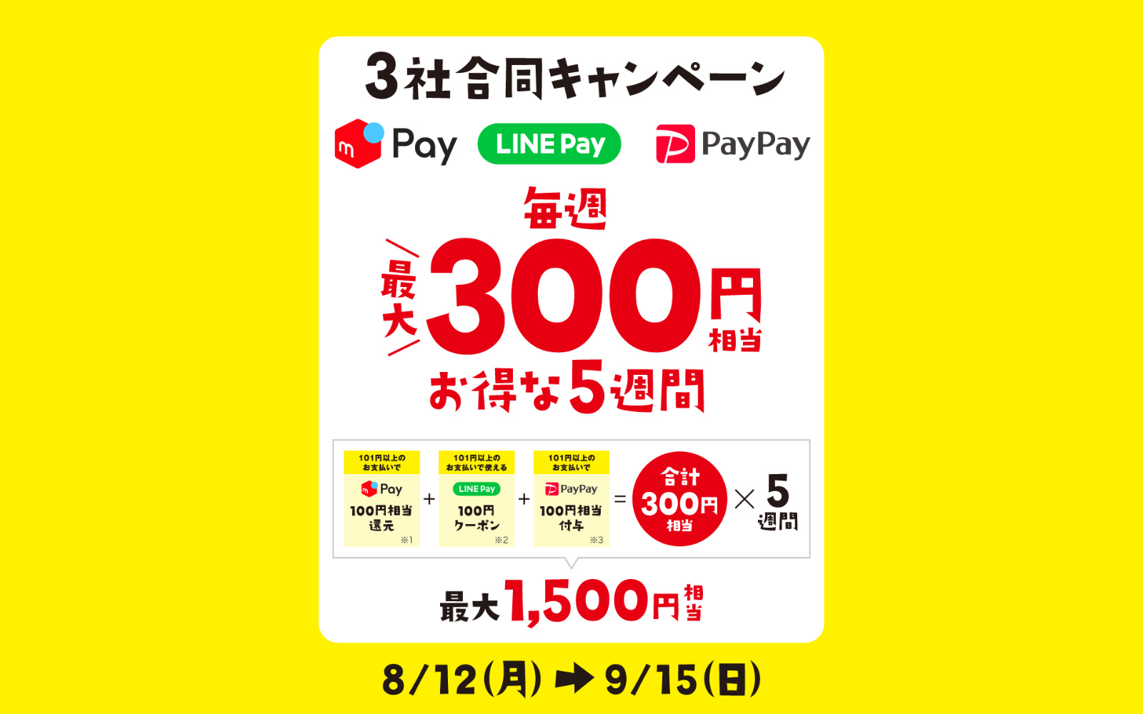 PayPay-MerPay-LinePay-Campaign-2.jpg