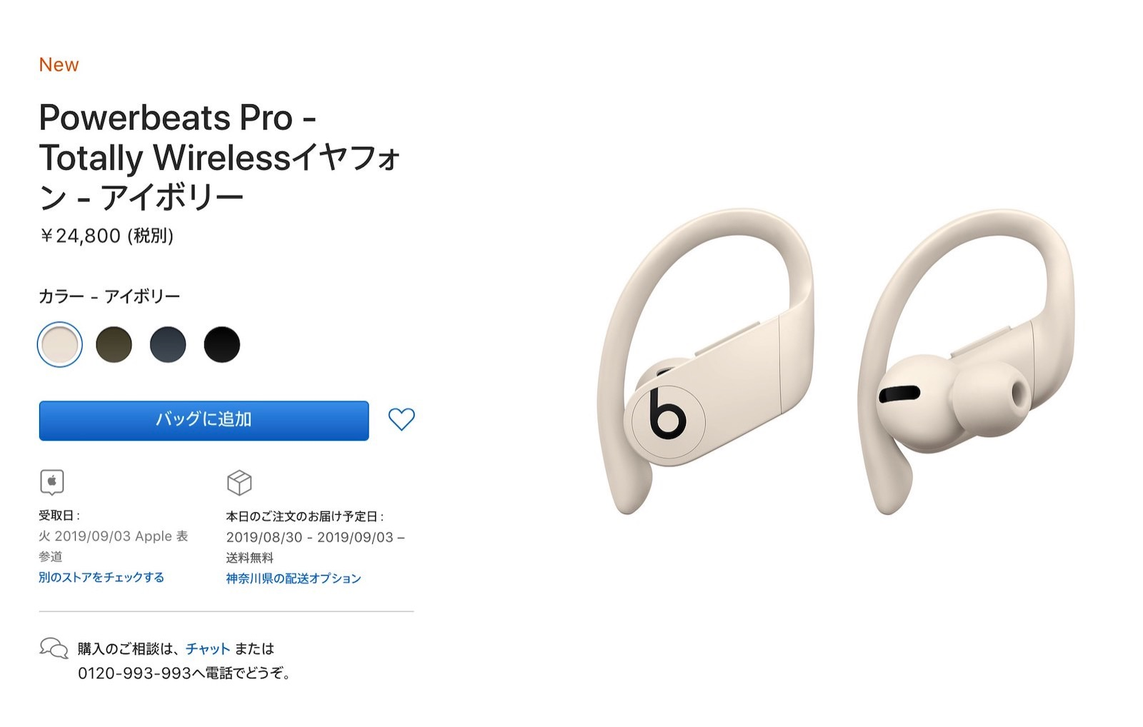 Powerbeats pro other colors