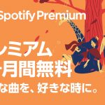Spotify-Free-Trial-to3months.jpg