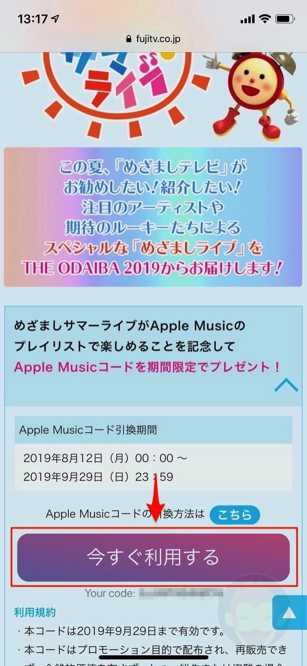 フジテレビ「めざましサマーライブ 」、Apple Musicの1ヶ月無料コードを配布中