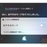Using-Siri-to-Speed-up-things-on-Mac-07.jpg