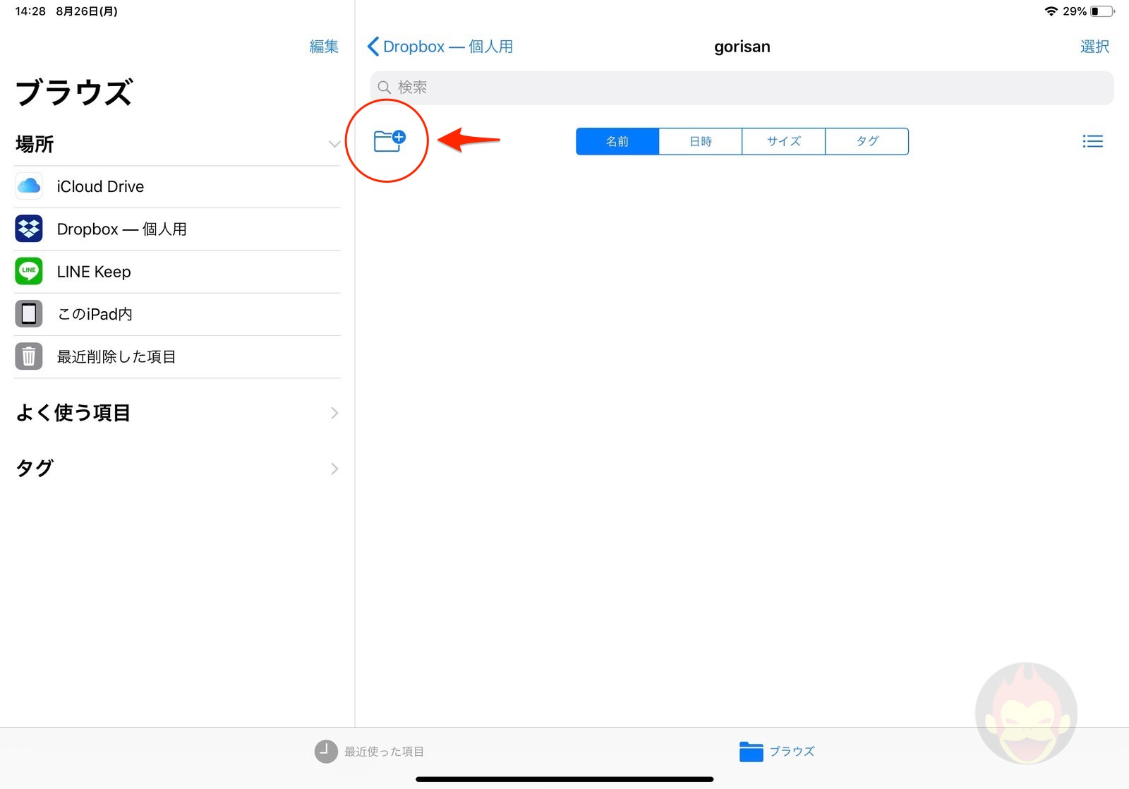 how-to-use-ipad-files-app-07.jpg