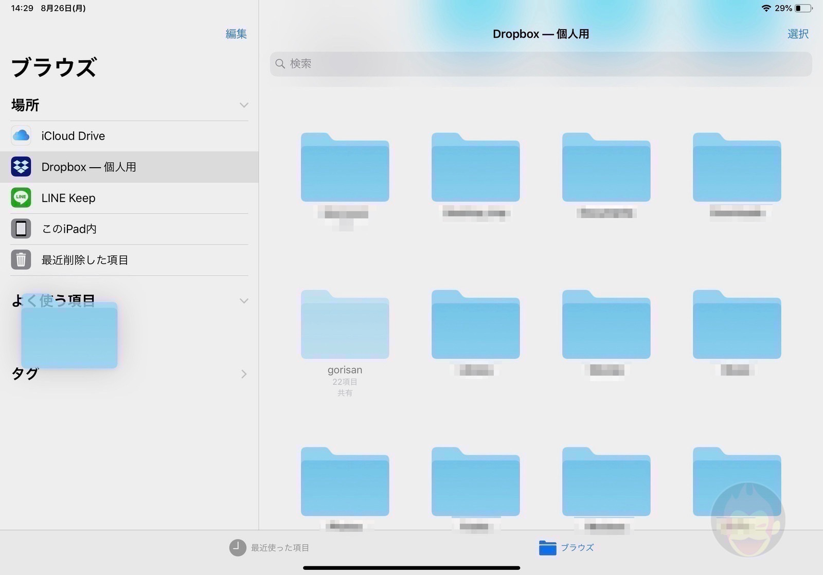 How to use ipad files app 08