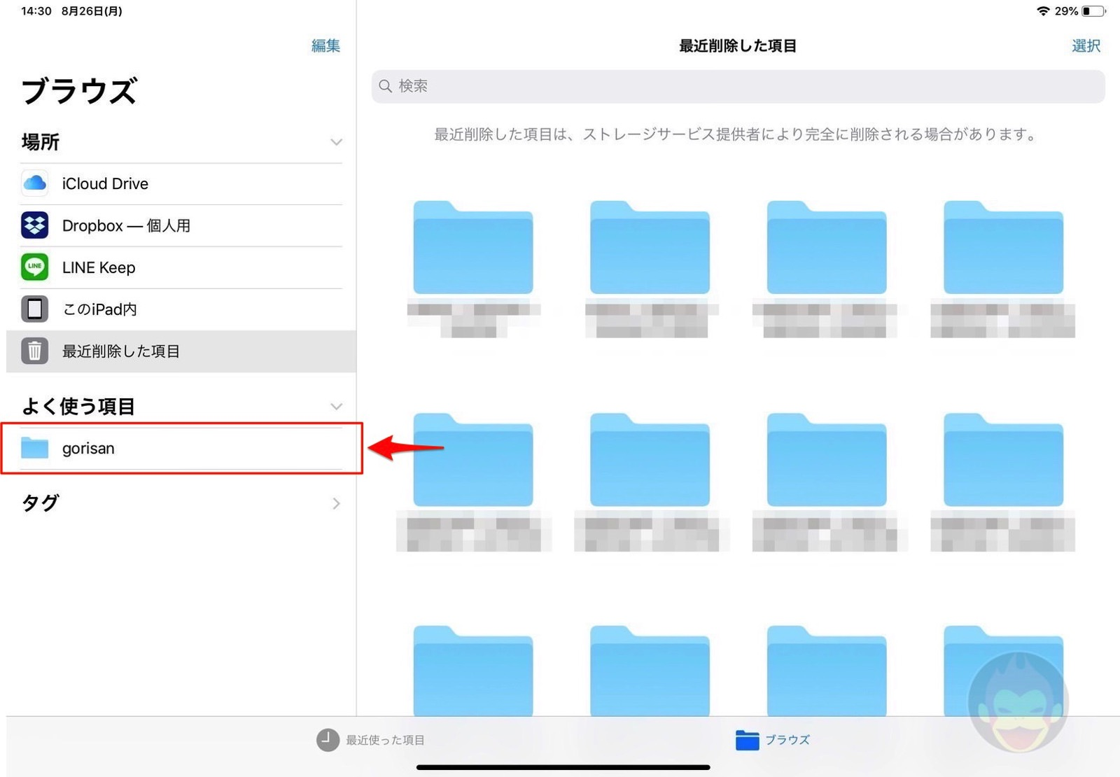 how-to-use-ipad-files-app-11-2.jpg