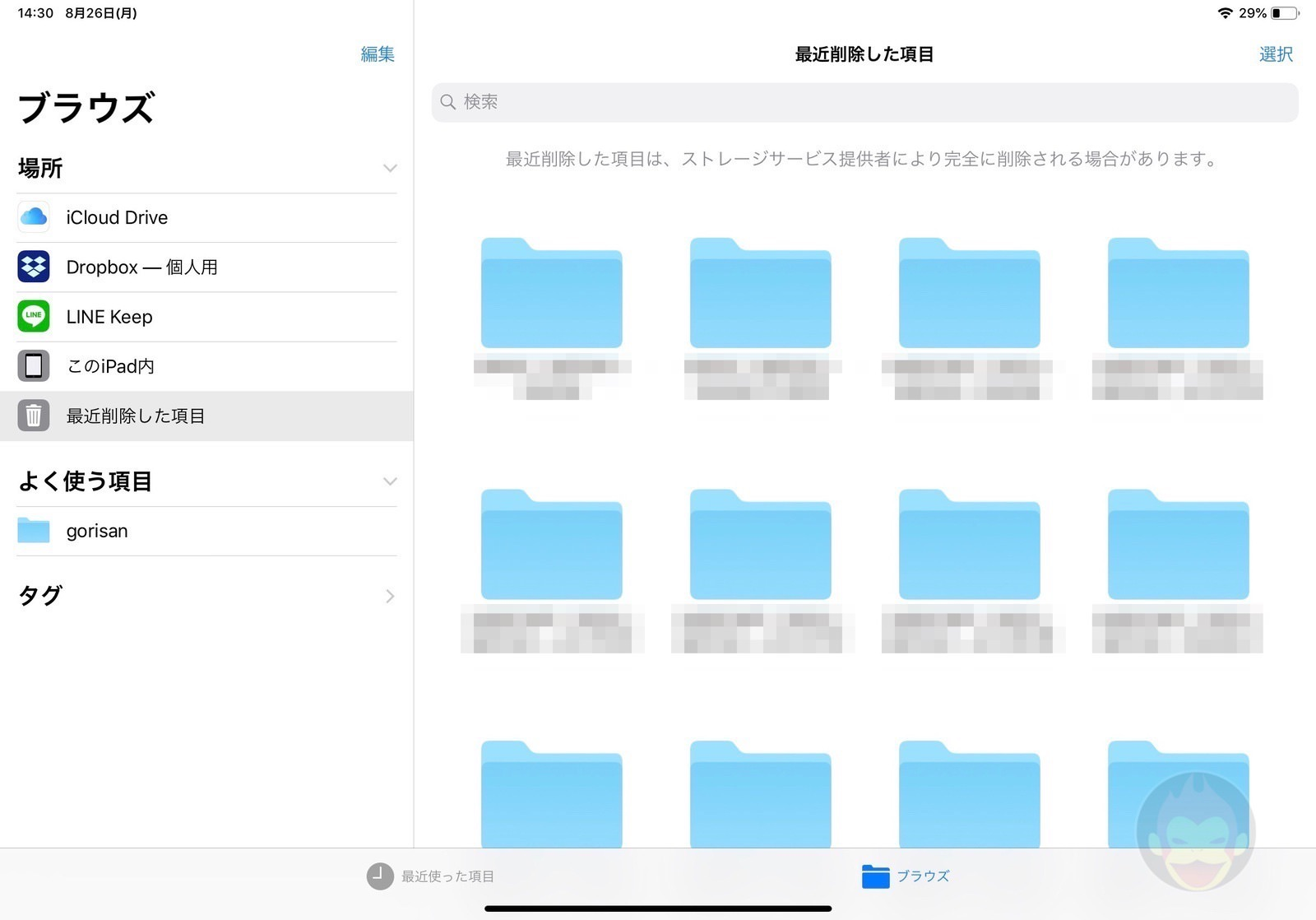 how-to-use-ipad-files-app-11.jpg