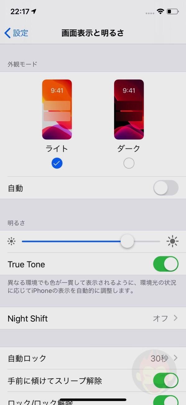 iOS13-Dark-Mode-Settings-01.jpg
