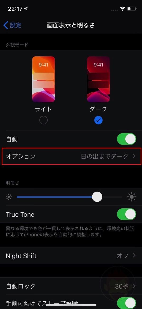 iOS13-Dark-Mode-Settings-02-2.jpg