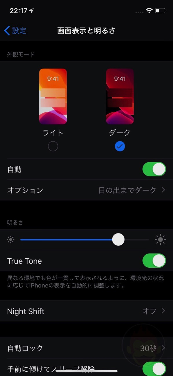 iOS13-Dark-Mode-Settings-02.jpg