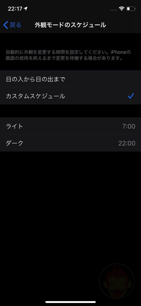 iOS13-Dark-Mode-Settings-04.jpg