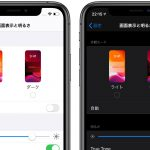 iOS13-Darkmode-or-lightmode.jpg