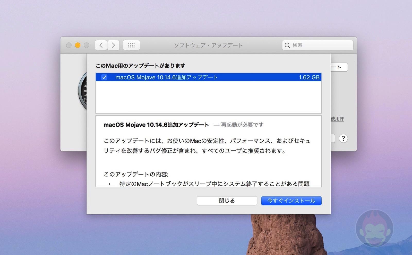 MacOS Mojave Update Aud27 01