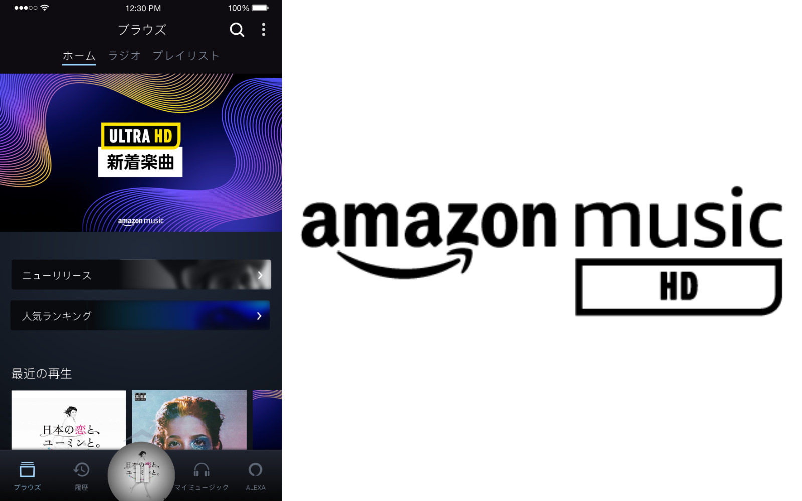 Amazon Music HD