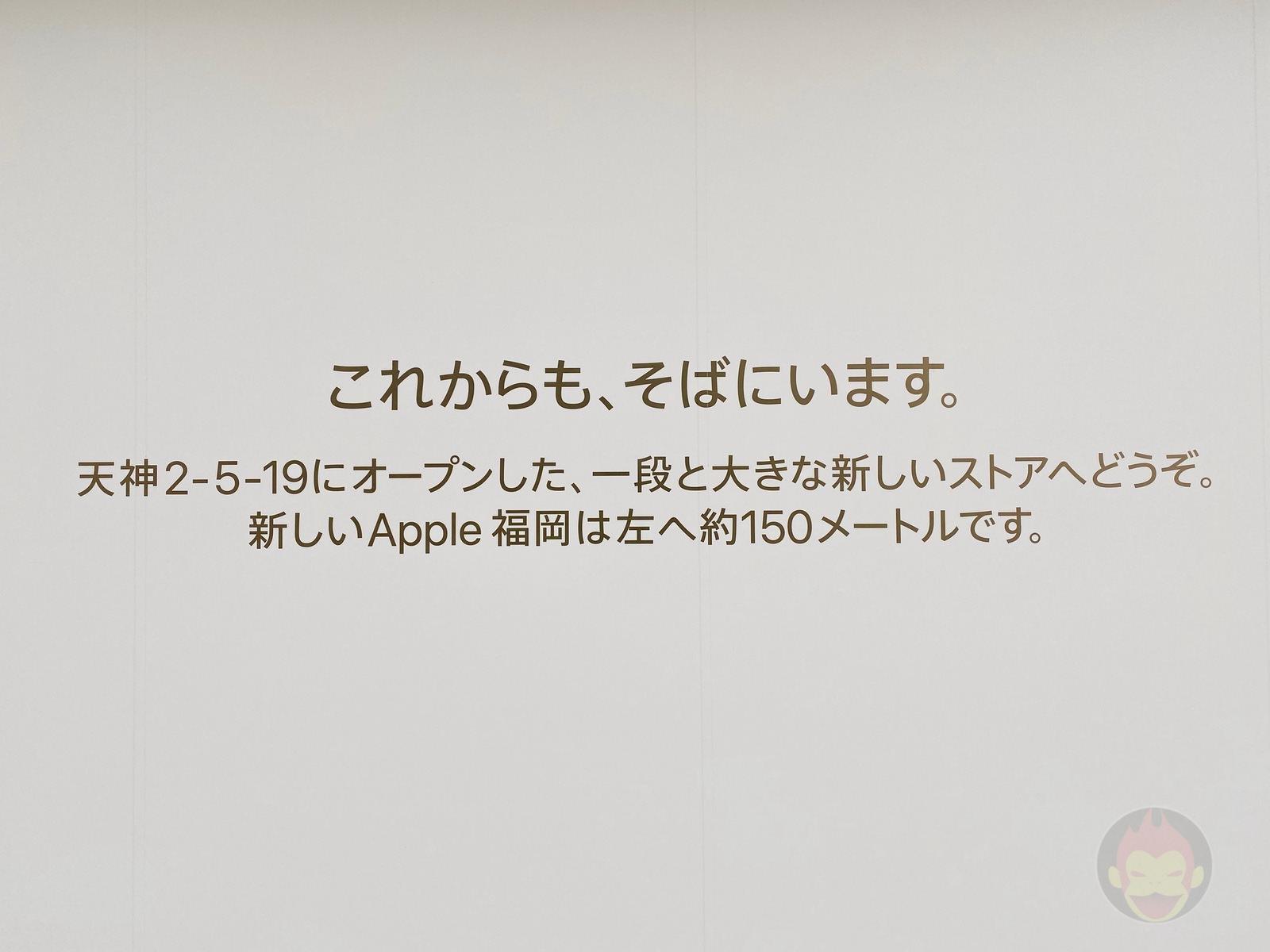 Apple-Fukuoka-Tenjin-End-02.jpg