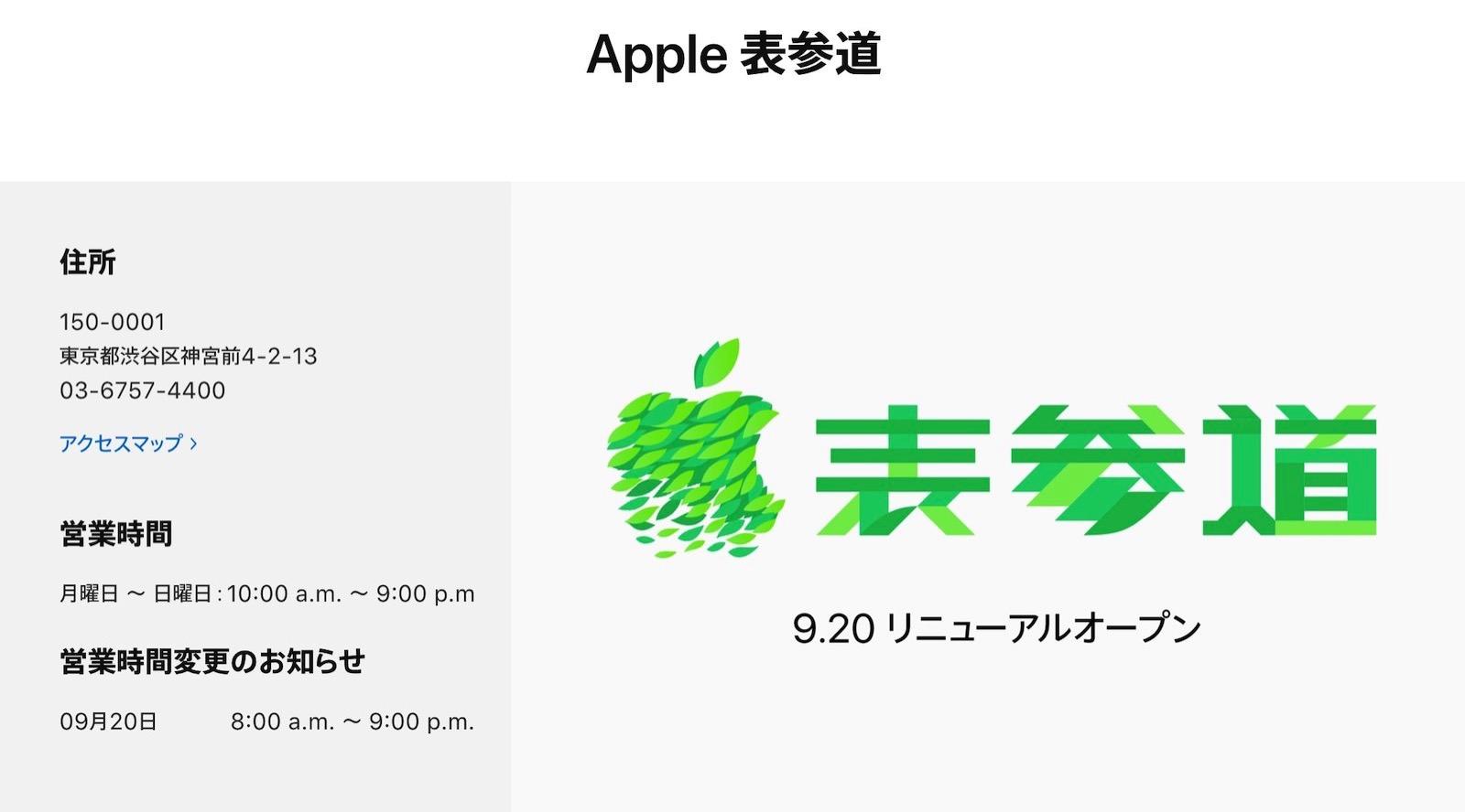 Apple Omotesando Renewal Open Sep20