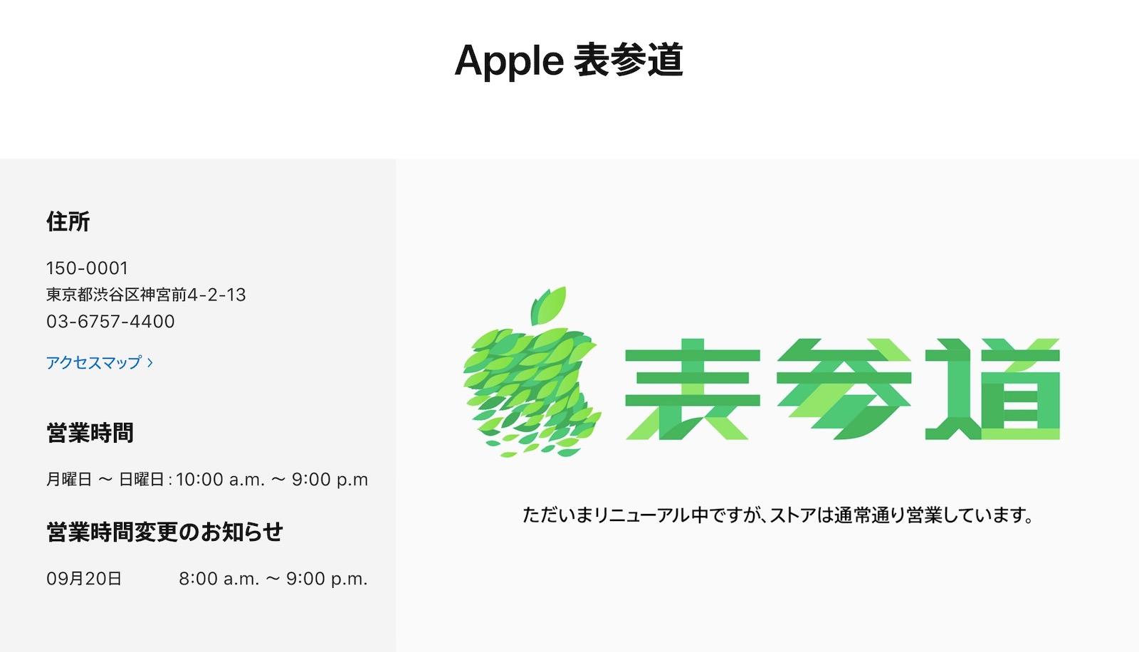 Apple Omotesando sep20 opens early